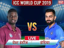 ICC World Cup 2019, IND vs WI, Live: अर्धशतक के चूके केएल राहुल, 98 के स्कोर पर गिरा टीम इंडिया का दूसरा विकेट