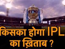 IPL 2019 में कौन सी टीम जीत सकती है खिताब, जानें क्रिकेट एक्सपर्ट अयाज मेमन की राय