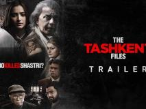 The Tashkent Files Official Trailer Reaction: बहुत सारे सस्पेंस के साथ रिलीज हुआ 'द ताशकंद फाइल्स' का ट्रेलर