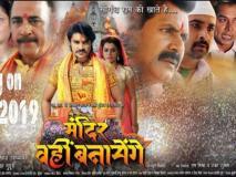 इस दिन रिलीज होगी प्रदीप पांडेय और निधी झा की फिल्म मंदिर वहीं बनेगा