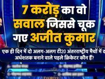 KBC 11 में 7 करोड़ रुपये जीतने से चूके अजीत कुमार , क्रिकेट से जुड़े इस सवाल का जवाब नहीं दे पाए