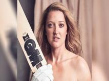 जब इस महिला क्रिकेटर के न्यूड फोटोशूट ने मचा दिया था दुनियाभर में तहलका