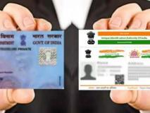 आधार के जरिए टैक्स जमा करने वालों को आयकर विभाग खुद जारी करेगा पैन कार्ड