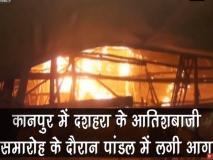 दशहरा में आतिशबाजी के दौरान पंडाल में लगी भीषण आग