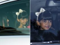 आराध्या बच्चन की बर्थडे पार्टी में इन स्टार्स के किड्स आए नजर, देखें तस्वीरें