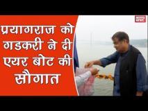 वीडियो: प्रयागराज को नितिन गडकरी ने दी एयर बोट की सौगात
