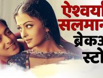 Breakup Story:जब सलमान खान ने ऐश्वर्या राय को फ्लोर से कूदने की दे दी थी धमकी, जानिए क्या हुआ था उस रात
