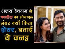 अजय देवगन ने काजोल का मोबाइल नंबर क्यों किया शेयर, बताई ये वजह