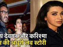 अजय देवगन बर्थडे: जब काजोल के लिए अजय देवगन के छोड़ दिया था करिश्मा कपूर का प्यार