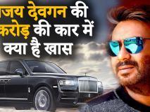 Ajay Devgn ने ख़रीदी Rolls-Royce Cullinan जो पहले केवल Mukesh Ambani और Bhushan Kumar के पास थी