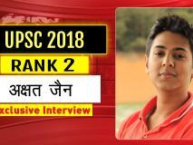 UPSC Toppers Interview: 23 साल के अक्षत जैन ने हासिल की दूसरी रैंक, बताया सफलता का मंत्र