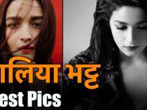 बॉलीवुड में अपनी एक्टिंग से ही नहीं आलिया भट्ट ने अदाओं से भी फैंस को किया है दीवाना, देखें वीडियो