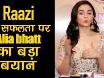 राजी की सफलता पर आलिया भट्ट का बड़ा बयान, देखें वीडियो