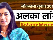 Alka Lamba Exclusive Interview: अलका लांबा ने बताई आम आदमी पार्टी की 'हकीकत', जानिए कब होंगी कांग्रेस में शामिल?