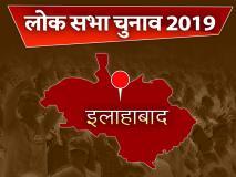 प्रयागराज लोकसभा चुनाव 2019: कांग्रेस के गढ़ में जनेश्वर मिश्र ने मारी थी सेंध, क्या बीजेपी दोहरा पाएगी 2014 की जीत?