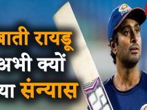 CW 2019: अंबाती रायुडू ने क्रिकेट के सभी फॉर्मेट से लिया संन्यास, विश्व कप टीम में नहीं मिली थी जगह