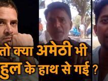राहुल गांधी या मोदी? अमेठी में किसकी है लहर, स्थानीय लोगों ने बताया, देखें वीडियो