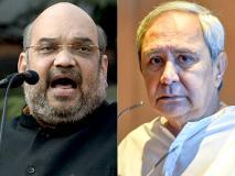 ओडिशा: अमित शाह की इस रणनीति ने बढ़ाया BJP का जनाधार, 'बागी' और 'नौकरशाहों' की फौज से लड़ी लड़ाई!