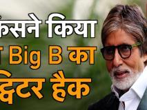 अमिताभ बच्चन का ट्विटर अकाउंट हैक कर पाकिस्तान के पीएम इमरान खान की फोटो क्यों लगाई