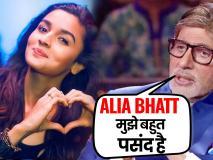 इस एक्ट्रेस को बेहद पसंद करते हैं अमिताभ बच्चन, केबीसी में खोला राज़