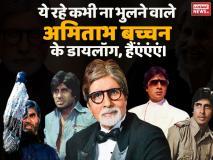 Happy Birthday Amitabh Bachchan: अमिताभ बच्चन के 10 दमदार डायलॉग, सुनते ही जुबान पर चढ़ जाएंगे