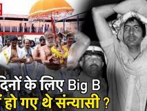 'कुली' की शूटिंग में घायल होने के बाद अमिताभ बच्चन ने क्यों लिया था 41 दिनों का संन्यास, जानने के लिए देखें वीडियो