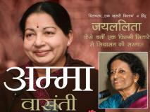समीक्षा: जयललिता के अम्मू से 'अम्मा' बनने की कहानी