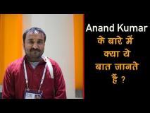 Super 30: कौन हैं आनंद कुमार, जो हर साल दिलवाते हैं 30 गरीब बच्चों को आईआईटी का टिकट