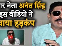 बिहार के बाहुबली नेता अनंत सिंह ने फरार होने के बाद वीडियो के जरिए कही ये बड़ी बात
