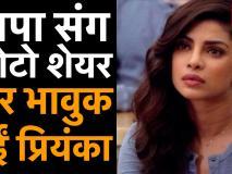 पिता की Death Aniversery पर Priyanka Chopra ने कही बेहद इमोशनल बात