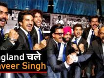 फिल्म '83' की शूटिंग के लिए लंदन रवाना हुए रणवीर सिंह और उनकी टीम