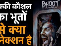 15 नवंबर को रिलीज़ होगी vicky Kaushal और Bhoomi Pednekar की Bhoot
