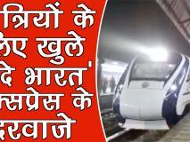 वीडियो: भारत की पहली हाई स्पीड ट्रेन 'वंदे भारत एक्सप्रेस' यात्रियों के लिए शुरू हुआ