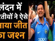 India vs Australia : भारत ने ऑस्ट्रेलिया को 36 रनों से हराया, लंदन में भारतीयों ने ऐसे मनाया जीत का जश्न