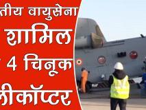 वीडियो: बोईंग ने भारतीय वायुसेना को चार चिनूक हेलीकॉप्टर सौंपे
