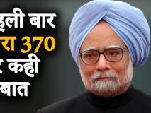 Article 370 : Manmohan Singh ने पहली बार धारा 370 हटाए जाने पर कही ये बात