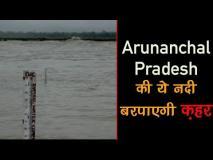 अरुणाचल प्रदेश: सियांग नदी में जल स्तर बढ़ा, पूर्वी सियांग के डिप्टी कमिश्नर ने किया एडवायजरी जारी