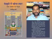 नई किताब: रूमानियत से भरे एक पत्रकार के नोट्स