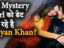 मिस्ट्री गर्ल के साथ Shahrukh Khan के बेटे Aryan Khan की फोटो वायरल