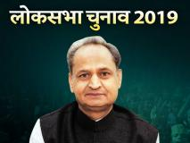 जोधपुर लोकसभा सीट: सूबे का विधानसभा चुनाव जीतने के बाद BJP से अपने गढ़ की सीट छीन पाएंगे कांग्रेस के 'जादूगर'?