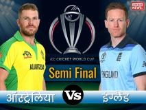 World Cup, Aus vs Eng: इंग्लैंड ने सेमीफाइनल में ऑस्ट्रेलिया को 8 विकेट से हराया, फाइनल में बनाई जगह