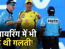 कितना सही था एमएस धोनी का गुस्से में फील्ड पर जाना, जानें क्रिकेट एक्सपर्ट अयाज मेमन की राय