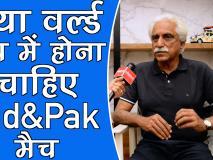 क्या वर्ल्ड कप में पाकिस्तान के खिलाफ भारत को खेलना चाहिए मैच, जानें क्रिकेट एक्सपर्ट अयाज मेमन की राय