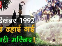6 दिसंबर 1992, जब ढहाई गई बाबरी मस्जिद, वीडियो में देखें आखिर क्या हुआ था इतिहास में