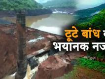 महाराष्ट्र के रत्नागिरी में तिवरे बांध टूटने से 6 की मौत, देखिए बाढ़ का भयानक नजारा