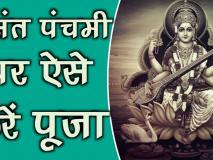 वीडियो: आज इस तरह करें सरस्वती की पूजा, जानें पूरी विधि