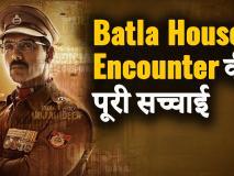 जानिए Batla House Encounter की पूरी सच्चाई