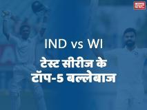 Ind vs WI: ये रहे टेस्ट सीरीज के टॉप-5 सबसे सफल बल्लेबाज, देखें तस्वीरें