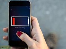 अगर आपके फ़ोन की बैटरी हो जाती है जल्दी ख़त्म, तो ये हो सकती है वजह