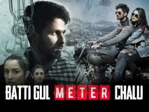 Movie Batti Gul Meter Chalu World TV Premiere: शाहिद कपूर की फिल्म बत्ती गुल मीटर चालू का हो रहा है वर्ल्ड टीवी प्रीमियर, इस चैनल पर आएगी मूवी